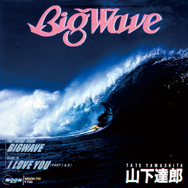 THE THEME FROM BIG WAVE